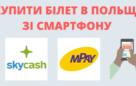 Як купувати квиток на громадський транспорт у Польщі без стресу