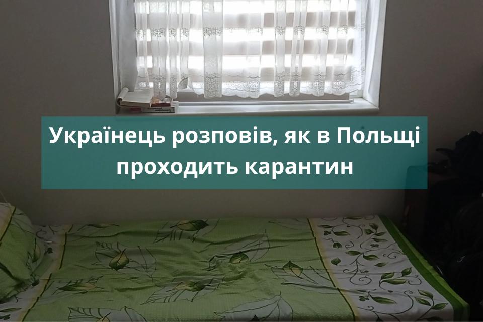 Українець розповів, як в Польщі проходить карантин